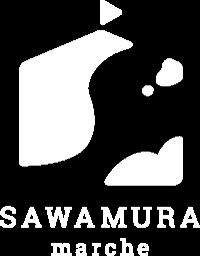 SAWAMURAマルシェ 滋賀のくらしを楽しむマルシェ