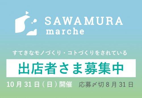 【たくさんのご応募をありがとうございました】10/31 SAWAMURAmarche出店者募集中!